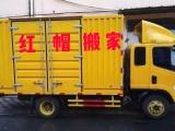 小红帽搬家公司-搬迁搬厂-单位搬家-居民搬家-家具拆装