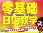 广州小语种零基础培训班哪里好,樱花日语培训
