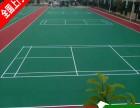 自贡内江塑胶篮球场厂家 网球场 环保塑胶球场 硅PU球场施工