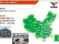 金驾汽车(上海)有限公司以租代购 招商加盟