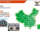 金驾汽车(上海)有限公司加盟 汽车租赁/买卖