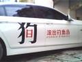 车贴-个性车贴-泰州车贴制作公司