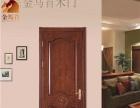 木门十大品牌金马首 专注生产木门16年加盟商的较爱