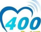 潍坊400电话免费吗?潍坊400电话费用?