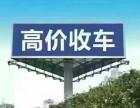 都江堰收購各類二手貨車,工程車