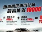 宿州和悦瑞风S3最高劲省万元 还送3880大礼包