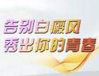 杭州华研白癜风专科医院治疗