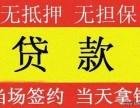 南通海门民间空放 个人借贷无抵押 身份证贷款 当时拿钱!