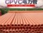 专业生产直销cpvc电力管cpvc高压电力管电力电缆保护管