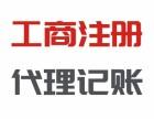 华辉财税 免费工商注册 代理记账 工商年检 汇算清缴