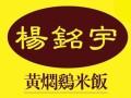 抚顺黄焖鸡米饭加盟 黄焖鸡米饭加盟费及条件