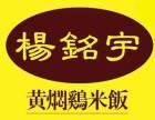 拉萨黄焖鸡米饭加盟 黄焖鸡米饭加盟费