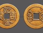古钱币长期私人收购古钱币