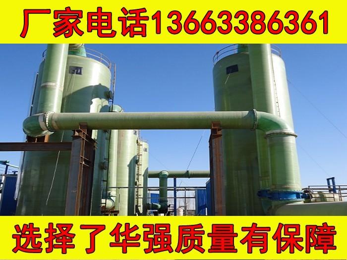 湖北仙桃玻璃钢锅炉脱硫塔联系方式