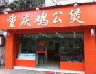 正宗重庆鸡公煲加盟官网/重庆鸡公煲加盟