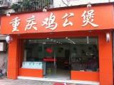 重庆鸡公煲加盟费多少钱/重庆鸡公煲加盟