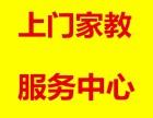 济南大学1对1上门家教 小学全科 初 高中各科