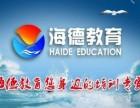 邯郸海德教育2018年一级建造师面授+网络+直播培训