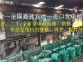钦州柴油柴油发电机出租销售+应急静音发电车租赁公司