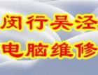 上海闵行吴泾电脑上门diy装机硬盘U盘数据恢复维修网络布线