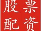 广州周边地区股市资金拆借