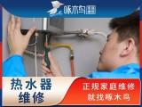 啄木鸟专业空调维修-清洗-加氟-移机安装,快速预约快速上门