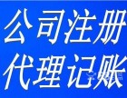 南汇航头 代理记账 审计验资 注册公司 办危化证 注销公司