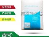 阿科玛V150/阿科玛耐高温亚克力/通用级PMMA/南松塑胶