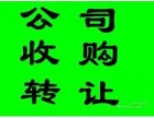 北京因私出入境许可证转让