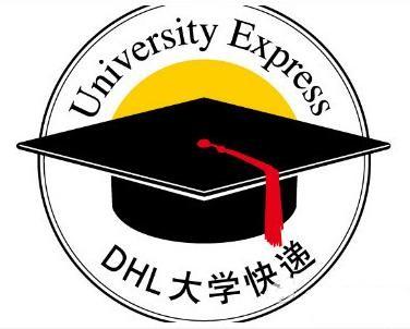保定DHL国际快递DHL留学速递价格优惠门到门服务