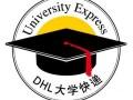 保定大学DHL留学快递DHL快递取件电话门到门服务