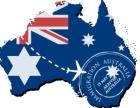 哪里办理澳洲移民靠谱