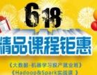 618精品课程:就业班9折优惠,暑期班立减618元