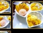 哪里学西点蛋糕甜品饮品技术好/台湾奶茶/港式甜品