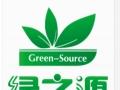 绿之源加盟 清洁环保 投资金额 1-5万元