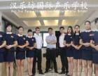 汉乐坊国际声乐学校加盟 高考出国留学