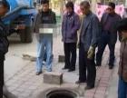 专业疏通管道、专车清理化粪池、失物打捞、防水补漏