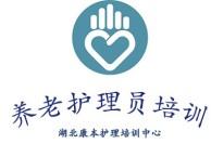 武汉养老护理培训免费开课了