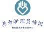 武汉免费养老护理培训