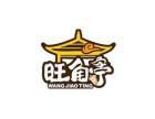 旺角亭加盟 广州旺角亭加盟店 海苔饭卷加盟