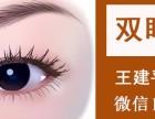 成都华西韩式双眼皮做的怎么样?
