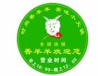 香羊羊火锅加盟