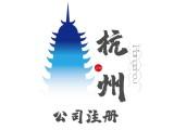 杭州代理记账报税执照商标许可证申请一般纳税人