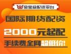宁波金宝盆期货配资-百余个品种-正规实盘-0元加盟
