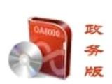 协同OA办公自动化政务版