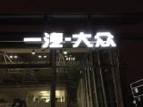 吉林专业制作门头,牌匾,显示屏,发光字,灯箱,喷绘,牌匾维修