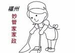 福州家政-妙管家家政-居家保姆+专业催乳师