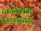 湘潭电线电缆高价回收 电池 新旧钢材回收