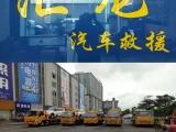 中山24小时专业汽车平板拖车救援服务