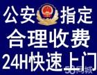 110 泰山新村 高新 江浦六合大厂沿江 开锁换锁